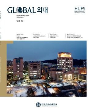 2016 글로벌외대-94호