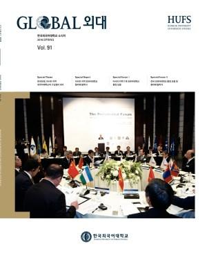 2016 글로벌외대-91호