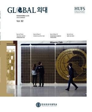 2016 글로벌외대-92호