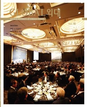 2015 글로벌외대-90호