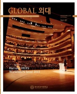 2015 글로벌외대-87호