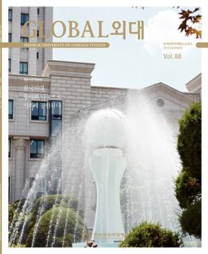 2015 글로벌외대-88호