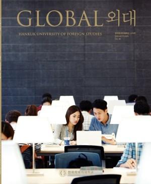 2014 글로벌외대 85