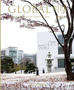 2014 글로벌외대 86