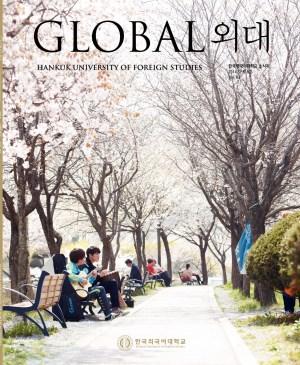 2014 글로벌외대 83
