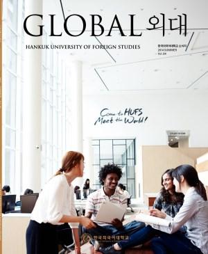 2014 글로벌외대 84
