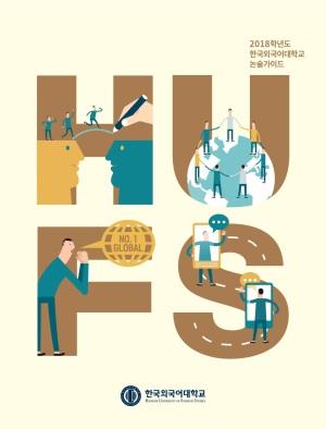2018학년도 한국외국어대학교 논술가이드