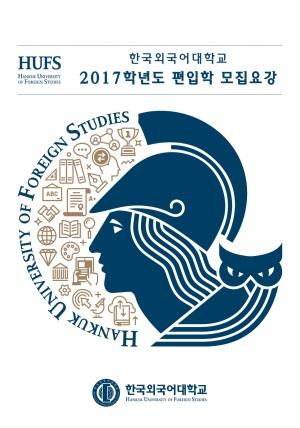 2017학년도 편입학 모집요강