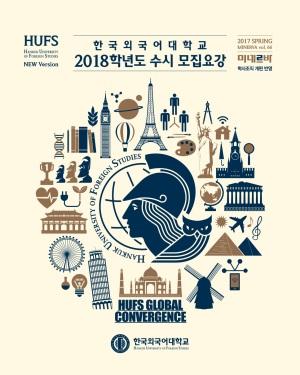 2018_수시모집요강