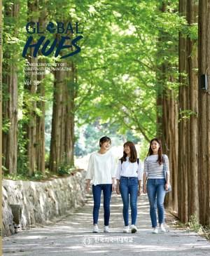 2017 global hufs-96호