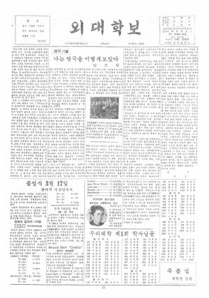외대학보 제14호