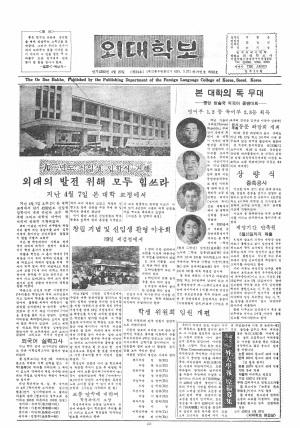 외대학보 제24호