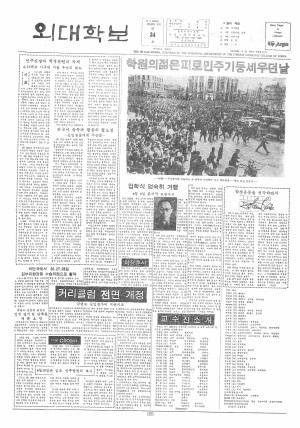 외대학보 제34호