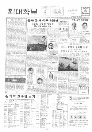 외대학보 제56호