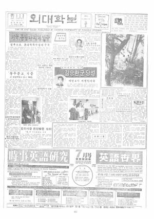 외대학보 제127호