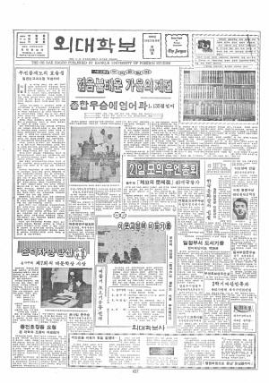 외대학보 제131호