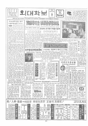 외대학보 제136호