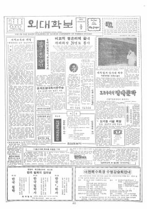 외대학보 제138호