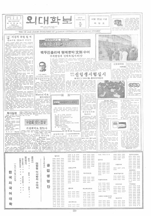 외대학보 제150호