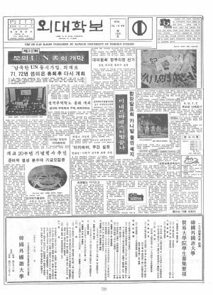 외대학보 제185호