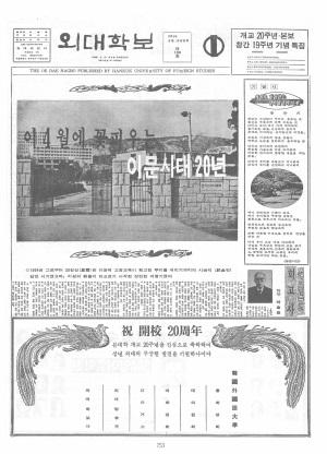 외대학보 제190호