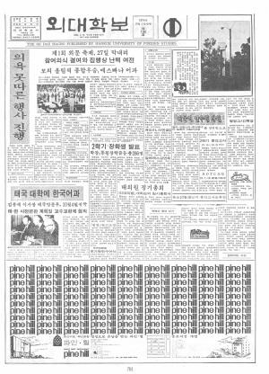 외대학보 제196호