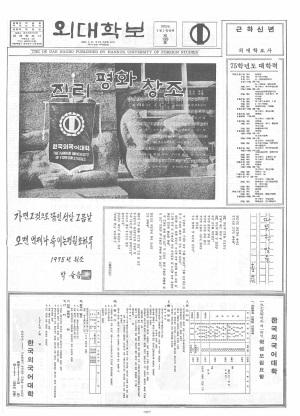 외대학보 제199호