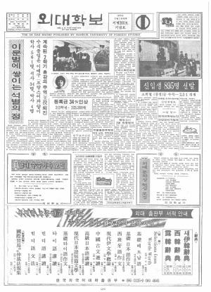 외대학보 제200호