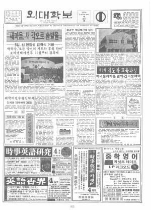 외대학보 제201호