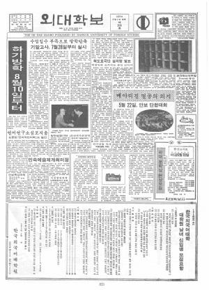 외대학보 제205호