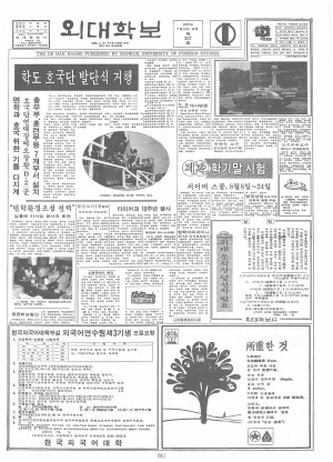 외대학보 제207호