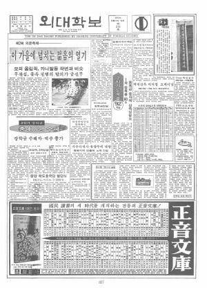 외대학보 제210호