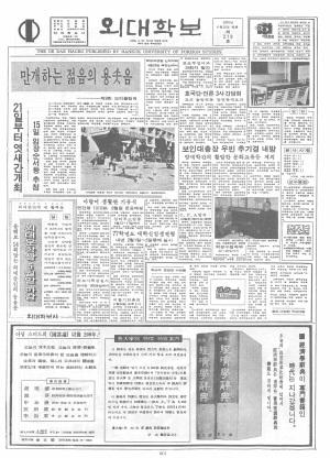 외대학보 제219호