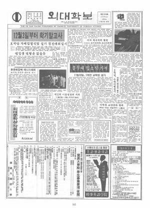 외대학보 제228호