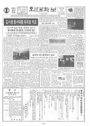 외대학보 제248호