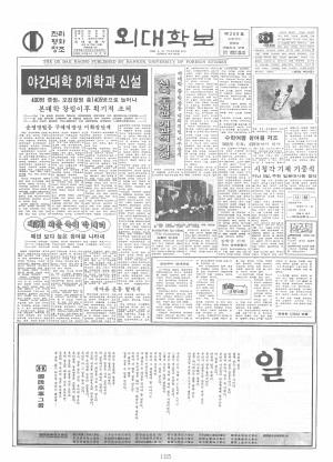 외대학보 제269호