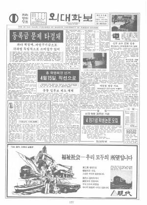 외대학보 제295호
