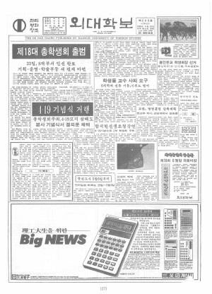 외대학보 제299호