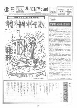 외대학보 제300호