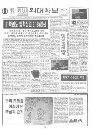 외대학보 제303호