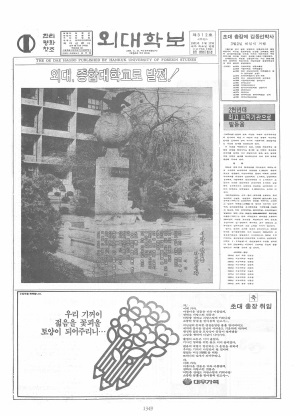 외대학보 제312호