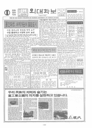 외대학보 제341호