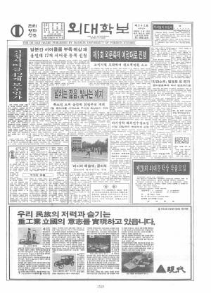 외대학보 제342호