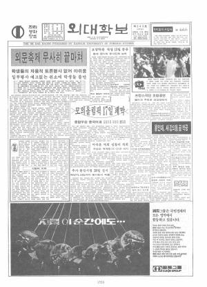 외대학보 제343호