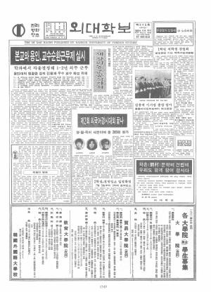 외대학보 제346호