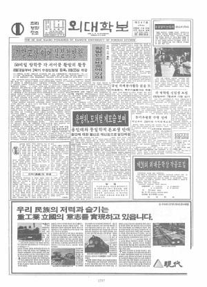외대학보 제347호