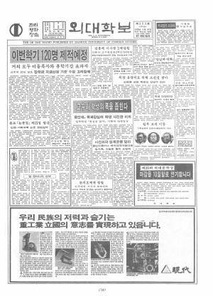 외대학보 제352호