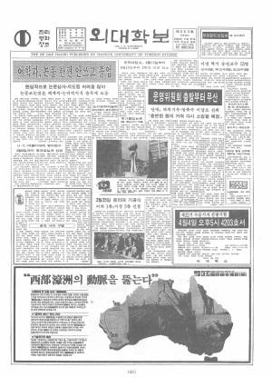 외대학보 제363호