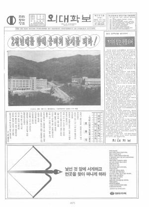 외대학보 제365호