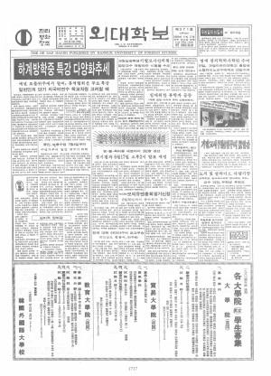 외대학보 제371호